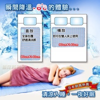 日本熱賣~Ice Cool降溫涼感冷凝膠床墊(大90*140cm),加重7.5公斤涼墊!取代涼蓆!/固態冷凝膠墊 ★班尼斯國際家具名床