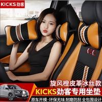 日產KICKS座套 KICKS全包圍冰絲四季坐墊KICKS改裝內飾專用 KICKS座椅KICKS椅套 坐墊2018新款
