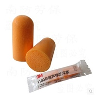 3M1100 anti noise ear plugs sound insulation resilient ear plugs new packaging_Simple work