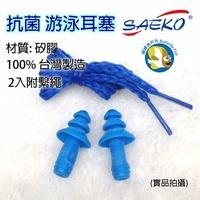 SAEKO 抗菌矽膠 游泳耳塞 藍色 2入(附繫繩);蝴蝶魚戶外