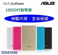 10050mAh【神腦代理、全省保固】華碩 ZenPower 原廠行動電源 iPhone7 Z5 X9 M10 NOTE5 iPhone6 iPad S7 Edge XA NOTE4