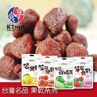 台灣名品果乾系列-檸檬乾/芒果乾/草莓果乾/番茄果乾 60g