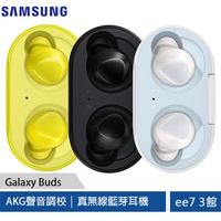 SAMSUNG Galaxy Buds 2019年度新款真無線藍芽耳機[ee7-3]