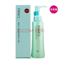 FANCL无添加纳米净化卸妆油卸妆液 日本新版限量版 普通版卸妆油 120ml 其他