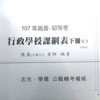 全新 107 陳真 行政學授課綱表(下冊)