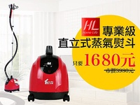 BO雜貨【YV3038】HL-858 掛燙機 1500W大蒸氣 免灑水