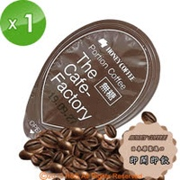 【Honey Coffee】濃縮無糖咖啡球1包 (25g/球;10球/包)