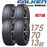 【FALKEN 飛隼】SINCERA SN832i 環保節能輪胎_四入組_175/70/13(832)