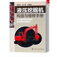 正版熱銷液壓挖掘機構造與維修手冊 書籍類學習專業知識技術挖土機