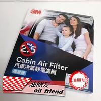 -油朋友-  3M汽車冷氣靜電濾網PM 2.5 F5TY003 CAMRY INNOVA YARIS ALTIS RAV4