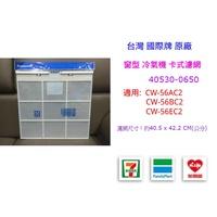 國際牌 冷氣濾網 卡式濾網 (適用冷氣:CW-56AC2、CW-56BC2、CW-56EC2 )40530-0650