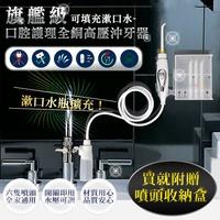 【家適帝-旗艦款】可填充漱口水-牙齒保健全銅高壓沖牙機 (贈壁掛噴頭收納盒)