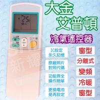 【送電池】大金 艾普頓 冷氣遙控器 窗型 分離式 冷暖