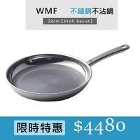 【WMF】Profi Resist 不鏽鋼不沾鍋 蜂巢鍋 平底鍋 煎鍋 28cm