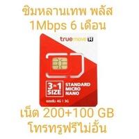 ซิมหลานเทพ พลัส เนต 1Mpbs. 200GB + 100GB  6 เดือน โทรฟรีในเครือข่าย