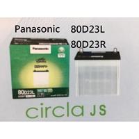 【中部電池-台中】80D23L R Panasonic日本國際牌綠電汽車電瓶電池適用55D 55D23L 75D23L