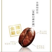 金礦咖啡豆 一包半磅 約227克 即期品 特價99