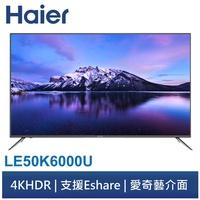 Haier 50吋 4K 聯網 HDR 液晶電視 顯示器+視訊盒 LE50K6000U/50K6000U 海爾