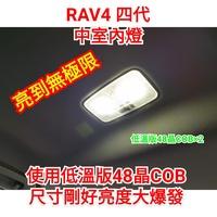 ALTIS VIOS RAV4 YARIS 四代 室內燈 閱讀燈 亮到滿意 LED 低溫版 COB 燈板 白光 內有教學