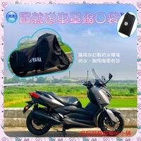 [阿昆]210D封膠牛津布 Yamaha 雨罩 機車罩 防塵罩 車衣 適用大型重機/機車 xmax r3 t媽 車罩