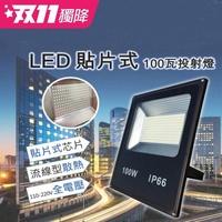 【君沛】投射燈 led投射燈 投射燈led 戶外投射燈 防水投射燈 100瓦 經濟款 貼片式 100W LED燈 100w