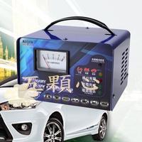 免運費麻新汽機車微電腦全自動充電器-RS-1206