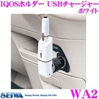 能給電子香煙在SEIWA SEIA WA2 IQOS(眼睛Koss)持有人USB充電器白車中充電!! Creer Online Shop