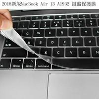 2018 新版 Macbook Air 13 13.3 A1932 鍵盤保護膜 硅膠鍵盤罩 蘋果筆記本電腦鍵盤保護