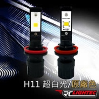 【RCLightec】LED-H11 直上汽車專用車燈-雙支裝