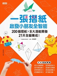一張摺紙,啟發小朋友全智能:200個摺紙╳8大潛能開發╳21天全腦養成! 電子書
