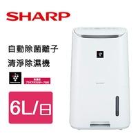 SHARP夏普 6L 清淨除濕機 DW-H6HT-W 申請貨物稅退$500
