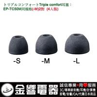 【金響電器】日本原裝,全新SONY EP-TC50M,EPTC50M,三倍舒適,替換耳塞,矽膠耳塞,M SIZE