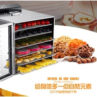 [萬楓]6層110V商用全不鏽鋼乾燥機  烘乾機 乾果機 寵物食品自製芒果乾 肉乾 水果蔬菜中藥烘乾