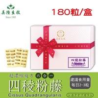 【美陸生技】複方四稜粉藤膠囊(含綠茶萃取)【180粒/盒(禮盒)】AWBIO