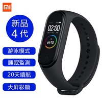 【現貨秒發】小米/MI 小米手環4/NFC版 全新真彩屏 50米防水 智慧手環 運動手環