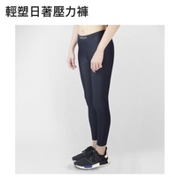 MARIN壓力褲(一般款)