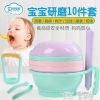 絞肉機 寶寶輔食研磨器嬰兒食物研磨碗手動果泥料理機工具用品 童趣屋