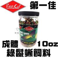 [第一佳水族寵物] 美國Rep-cal 成體綠鬣蜥飼料Adult Iguana Food 283g/10oz