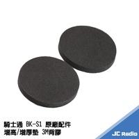 騎士通 BK-S1 原廠配件 增高 增厚 墊片 用於墊高喇叭提升收聽音量使用 (一份兩片)
