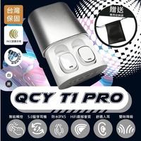 【勁昕科技】QCY T1 pro 藍芽5.0 藍芽耳機 耳機 Bluetooth TWS 雙耳藍牙耳機