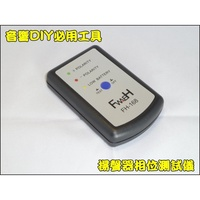 【黃皮貓】KGE052 汽車音響DIY 音響聲波相位測試儀 汽車喇叭正負極檢測器 揚聲器相位測試 喇叭測試儀 調音助手