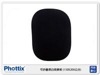 Phottix 可折疊 黑白背景板 150X200公分 86545 (公司貨)