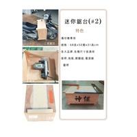 [進化吧工具屋] 神佢 迷你型 工作台 專業組合式木工鋸台#2 輕鬆快速組裝 溝切機 適用