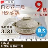 【萬古燒】Ginpo銀峰IH花三島耐熱砂鍋土鍋~9號(適用4~5人)-日本製