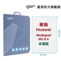 【GOR保護貼】華為 Mediapad M5 8.4吋 平板鋼化玻璃保護貼 全透明 單片裝 公司貨 現貨