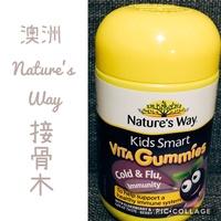 現貨 澳洲代購 小朋友最愛的 Nature's way 兒童軟糖 維他命 鋅 接骨木 澳洲 軟糖