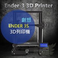 含稅價 台灣代理商 保固 實體店面 創想 ENDER 3S 創想打印機 3D列印機FDM列表機Printer 可開發票