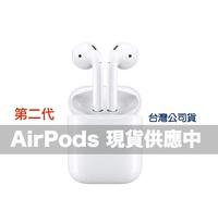 【憑券最高折500】第二代 Apple AirPods 原廠無線 藍芽耳機
