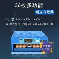孵化機 孵化器雞蛋孵化機全自動家用型孵蛋器小型智慧小雞孵化箱T
