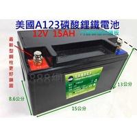 美國A123 容量15AH 鋰鐵電池 重機專用 鐵鋰電池 12號 汽車起動補助  機車鋰電 含智慧保護板